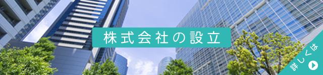 外国人の株式会社設立